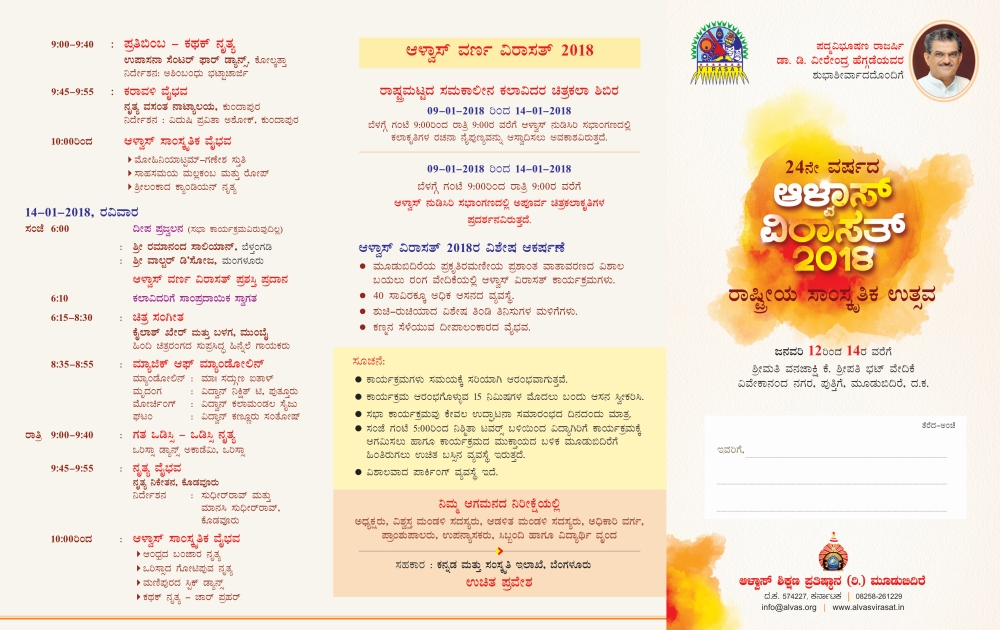 Alvas_Virasath_Invitation_2018_1